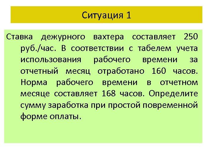 Ситуация 1 Ставка дежурного вахтера составляет 250 руб. /час. В соответствии с табелем учета
