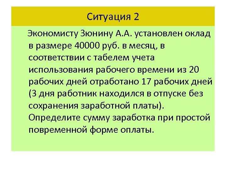 Ситуация 2 Экономисту Зюнину А. А. установлен оклад в размере 40000 руб. в месяц,