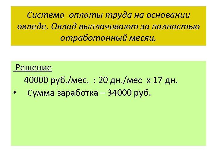 Система оплаты труда на основании оклада. Оклад выплачивают за полностью отработанный месяц. Решение 40000