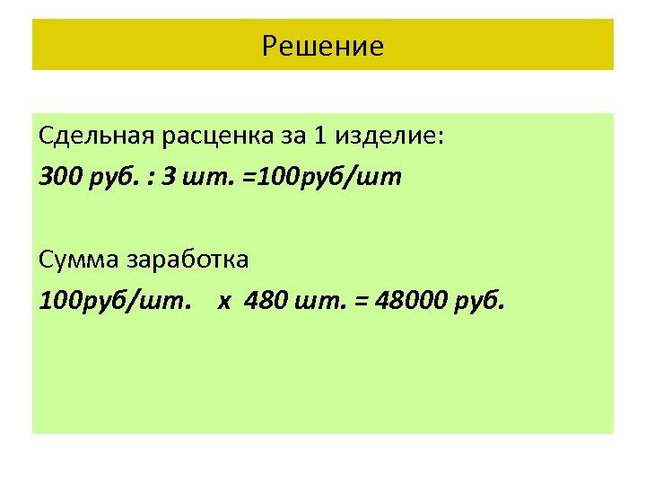 Решение Сдельная расценка за 1 изделие: 300 руб. : 3 шт. =100 руб/шт Сумма