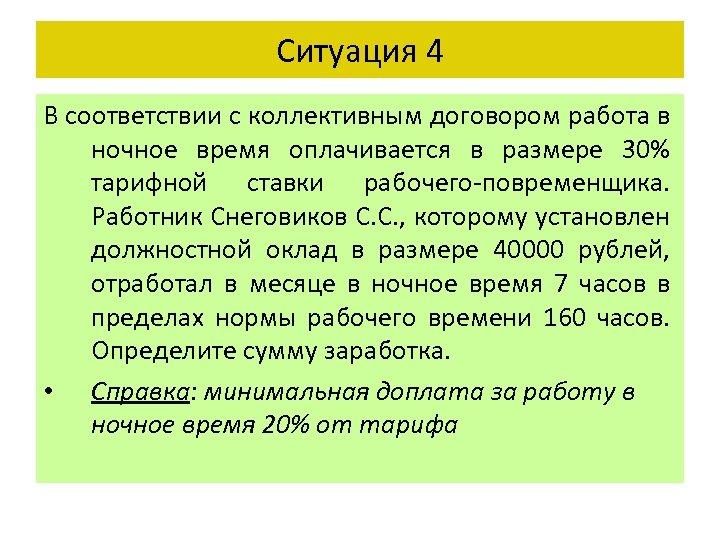 Ситуация 4 В соответствии с коллективным договором работа в ночное время оплачивается в размере