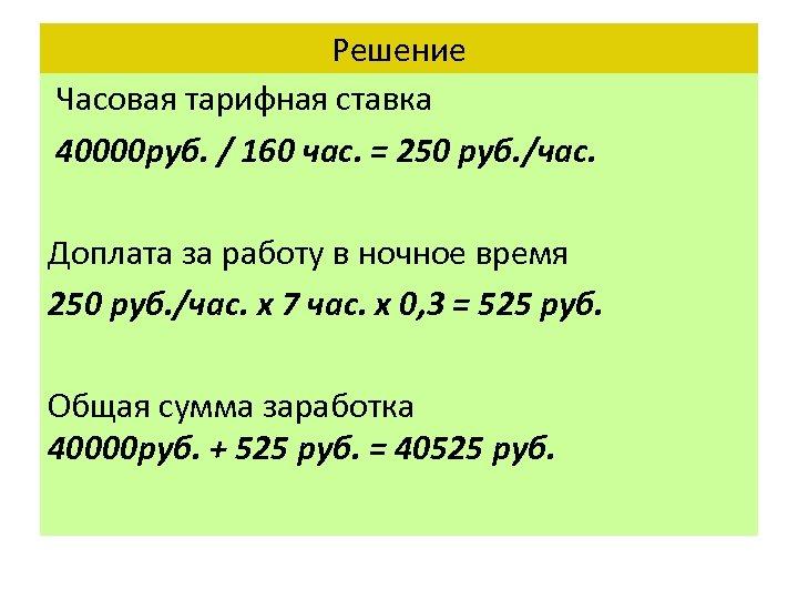 Решение Часовая тарифная ставка 40000 руб. / 160 час. = 250 руб. /час. Доплата
