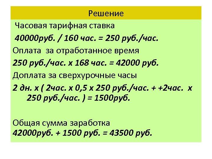 Решение Часовая тарифная ставка 40000 руб. / 160 час. = 250 руб. /час. Оплата