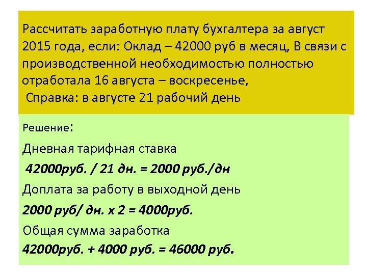 Рассчитать заработную плату бухгалтера за август 2015 года, если: Оклад – 42000 руб в