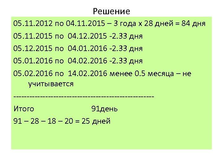 Решение 05. 11. 2012 по 04. 11. 2015 – 3 года х 28 дней