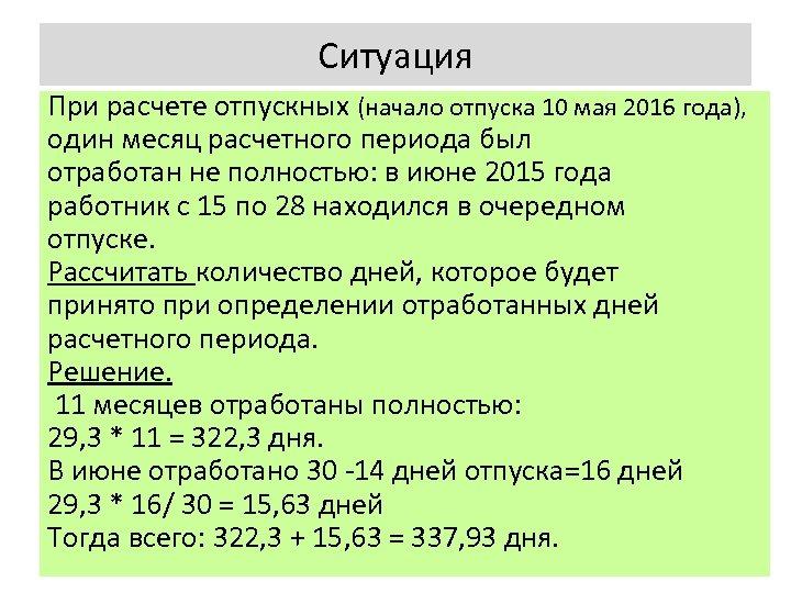 Ситуация При расчете отпускных (начало отпуска 10 мая 2016 года), один месяц расчетного периода