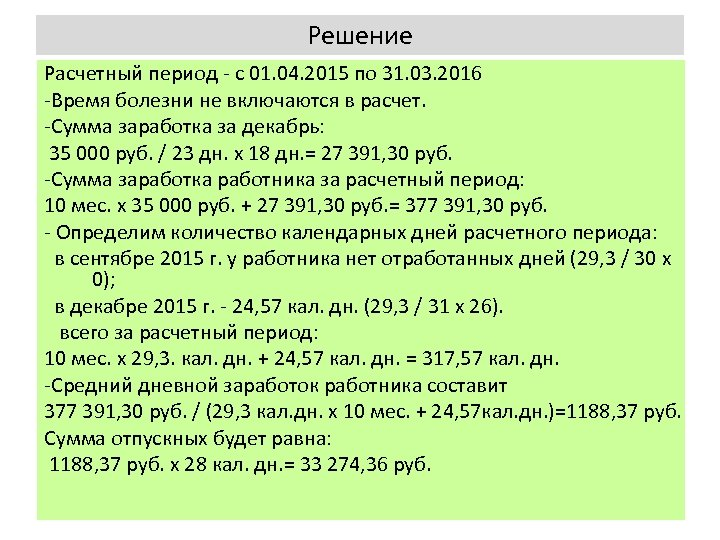 Решение Расчетный период - с 01. 04. 2015 по 31. 03. 2016 -Время болезни