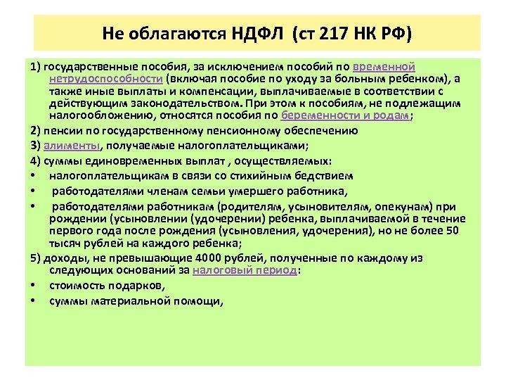 Не облагаются НДФЛ (ст 217 НК РФ) 1) государственные пособия, за исключением пособий по