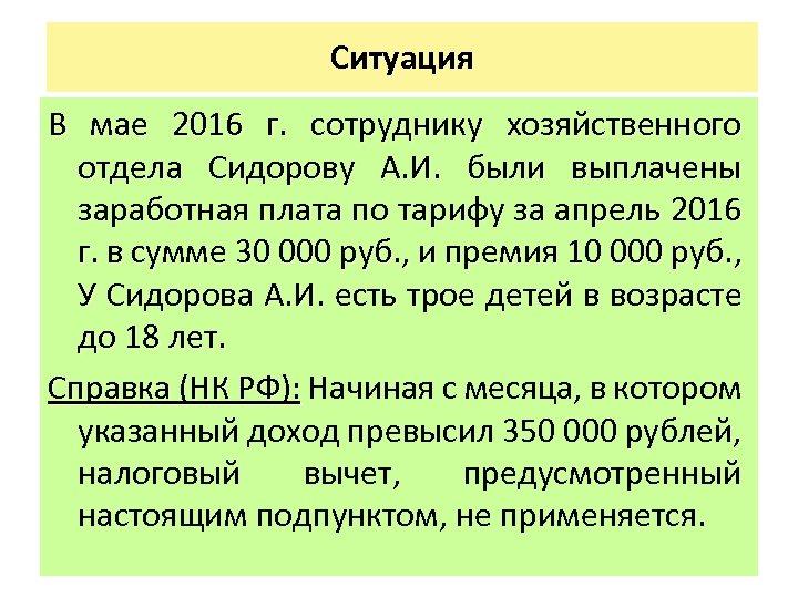 Ситуация В мае 2016 г. сотруднику хозяйственного отдела Сидорову А. И. были выплачены заработная