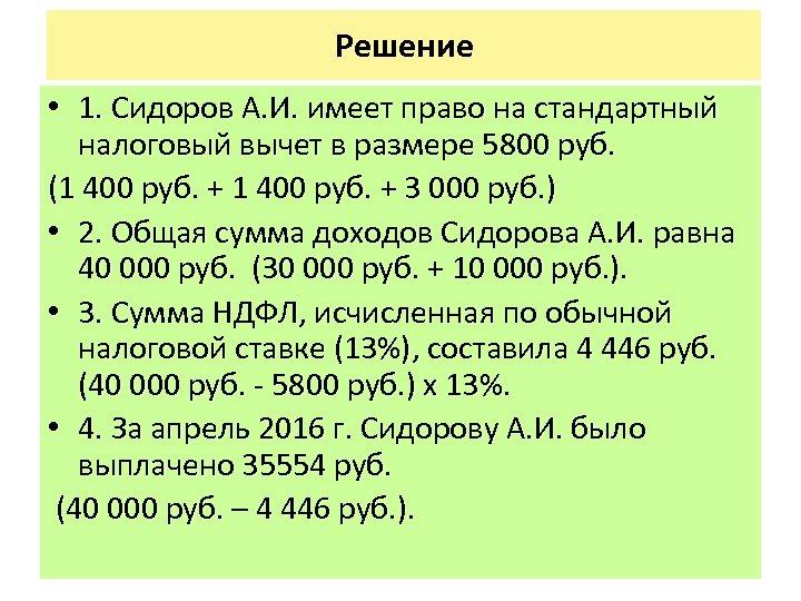 Решение • 1. Сидоров А. И. имеет право на стандартный налоговый вычет в размере