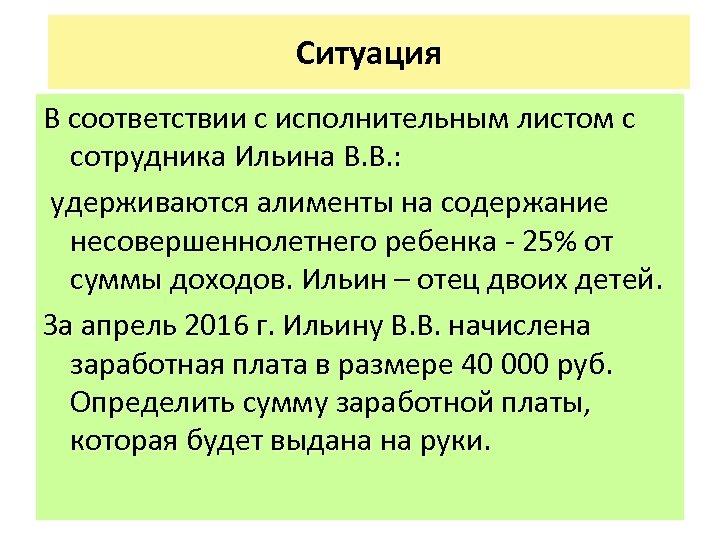 Ситуация В соответствии с исполнительным листом с сотрудника Ильина В. В. : удерживаются алименты