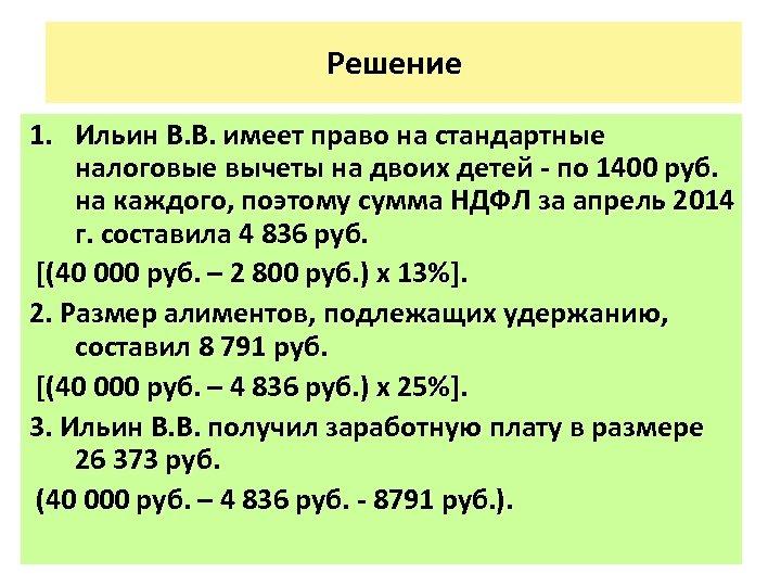Решение 1. Ильин В. В. имеет право на стандартные налоговые вычеты на двоих детей