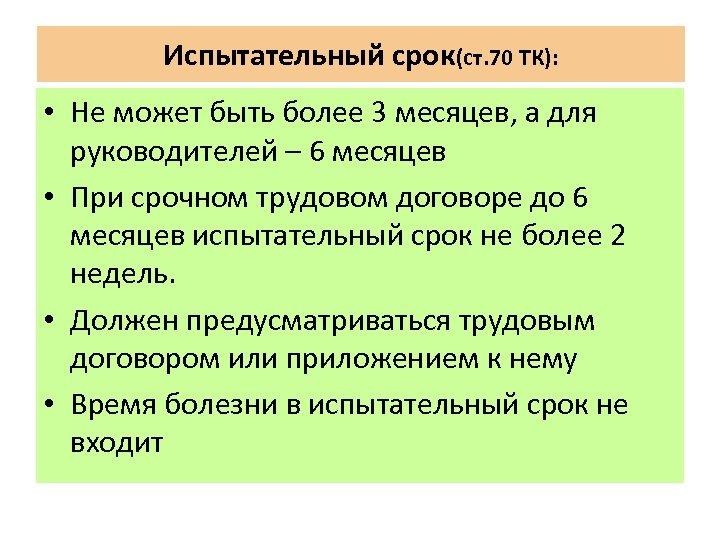 Испытательный срок(ст. 70 ТК): • Не может быть более 3 месяцев, а для руководителей