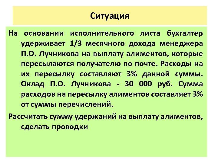 Ситуация На основании исполнительного листа бухгалтер удерживает 1/3 месячного дохода менеджера П. О. Лучникова