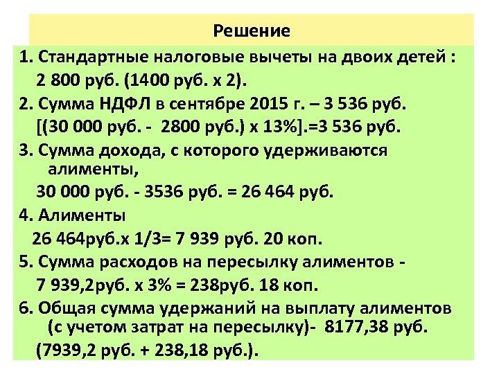 Решение 1. Стандартные налоговые вычеты на двоих детей : 2 800 руб. (1400 руб.