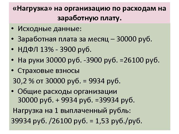 «Нагрузка» на организацию по расходам на заработную плату. • Исходные данные: • Заработная