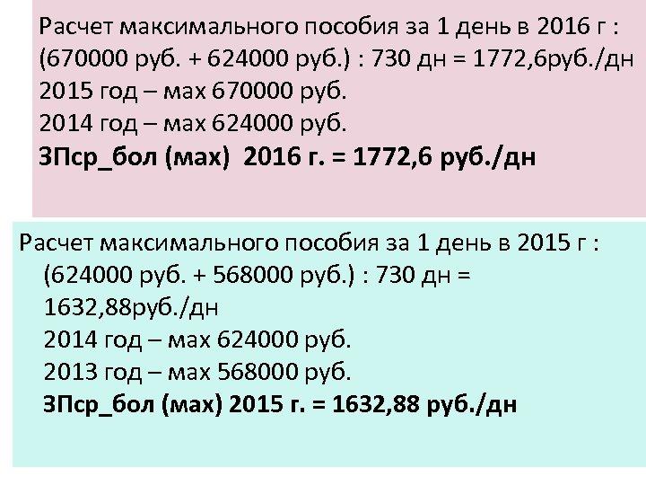 Расчет максимального пособия за 1 день в 2016 г : (670000 руб. + 624000