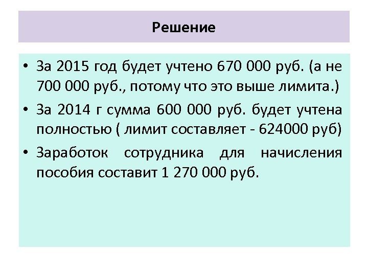 Решение • За 2015 год будет учтено 670 000 руб. (а не 700 000