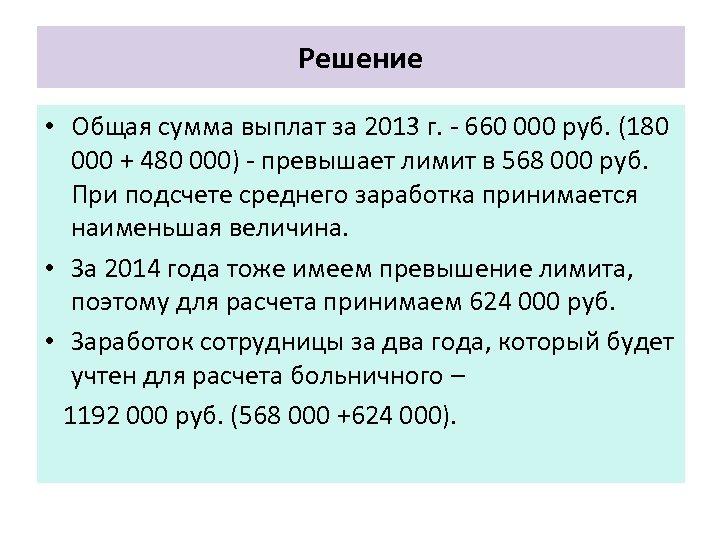 Решение • Общая сумма выплат за 2013 г. - 660 000 руб. (180 000