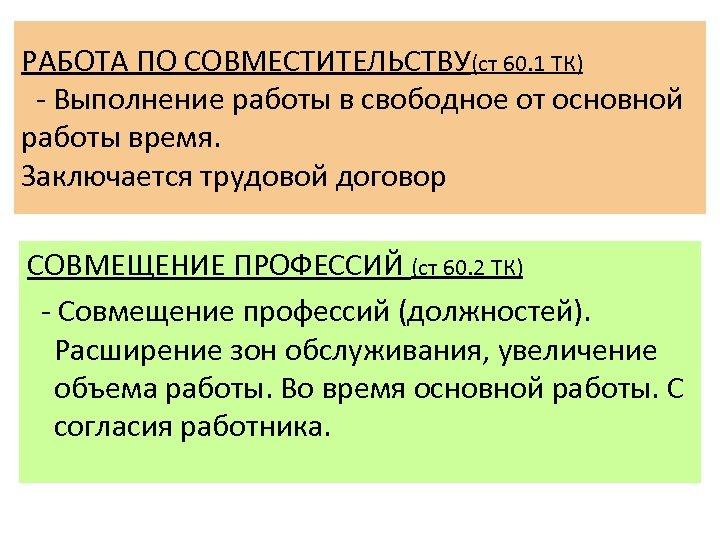 РАБОТА ПО СОВМЕСТИТЕЛЬСТВУ(ст 60. 1 ТК) - Выполнение работы в свободное от основной работы
