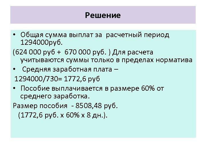 Решение • Общая сумма выплат за расчетный период 1294000 руб. (624 000 руб +