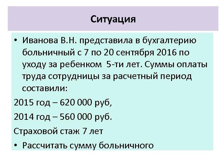 Ситуация • Иванова В. Н. представила в бухгалтерию больничный с 7 по 20 сентября