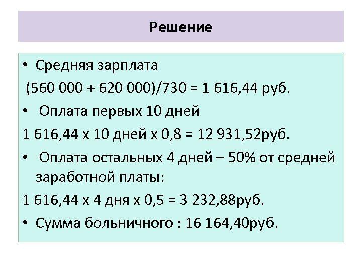 Решение • Средняя зарплата (560 000 + 620 000)/730 = 1 616, 44 руб.