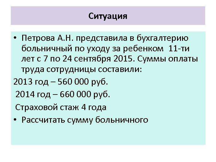 Ситуация • Петрова А. Н. представила в бухгалтерию больничный по уходу за ребенком 11