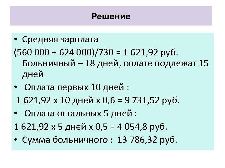 Решение • Средняя зарплата (560 000 + 624 000)/730 = 1 621, 92 руб.