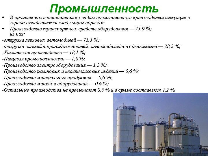 • Промышленность В процентном соотношении по видам промышленного производства ситуация в городе складывается
