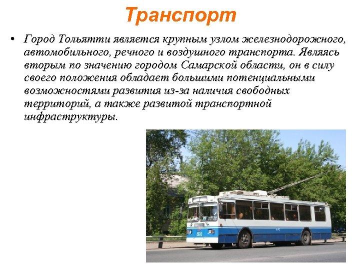 Транспорт • Город Тольятти является крупным узлом железнодорожного, автомобильного, речного и воздушного транспорта. Являясь