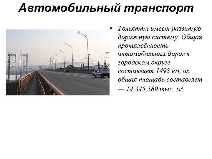 Автомобильный транспорт • Тольятти имеет развитую дорожную систему. Общая протяжённость автомобильных дорог в городском