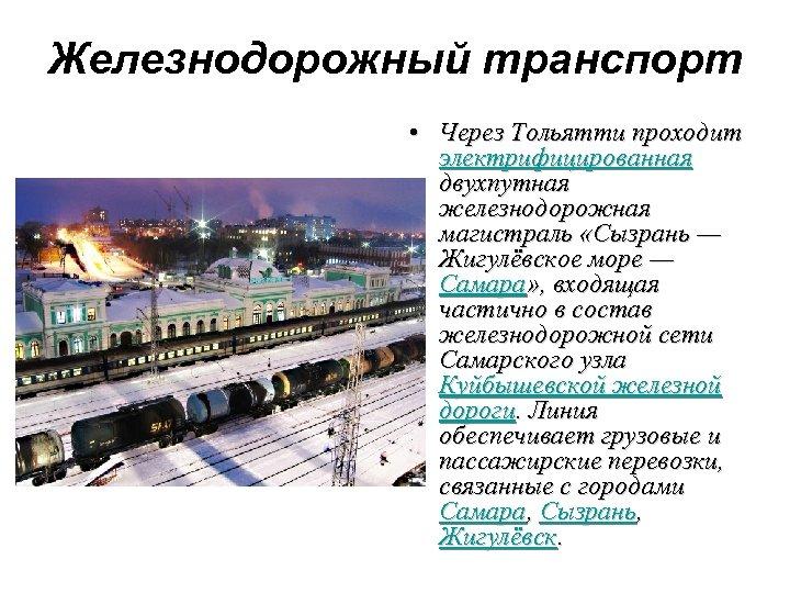 Железнодорожный транспорт • Через Тольятти проходит электрифицированная двухпутная железнодорожная магистраль «Сызрань — Жигулёвское море