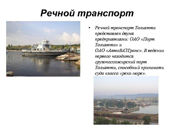 Речной транспорт • Речной транспорт Тольятти представлен двумя предприятиями: ОАО «Порт Тольятти» и ОАО