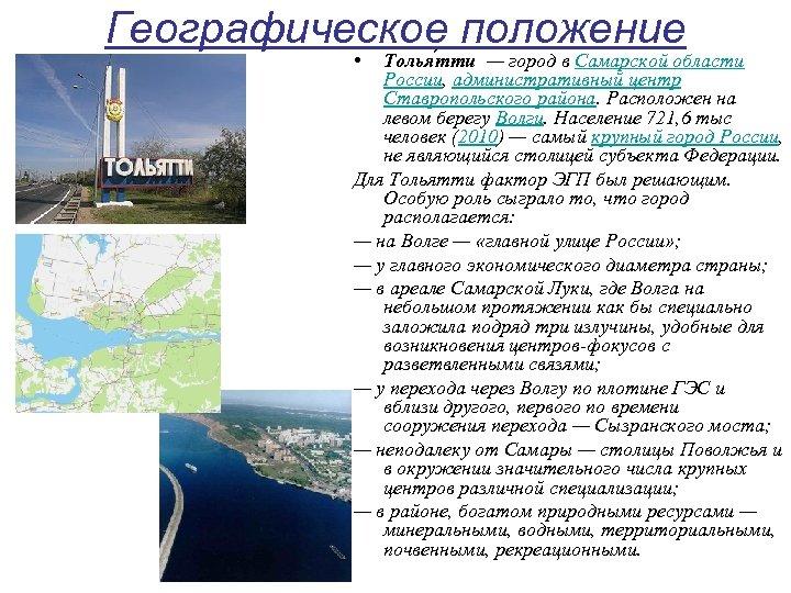 Географическое положение • Толья тти — город в Самарской области России, административный центр Ставропольского