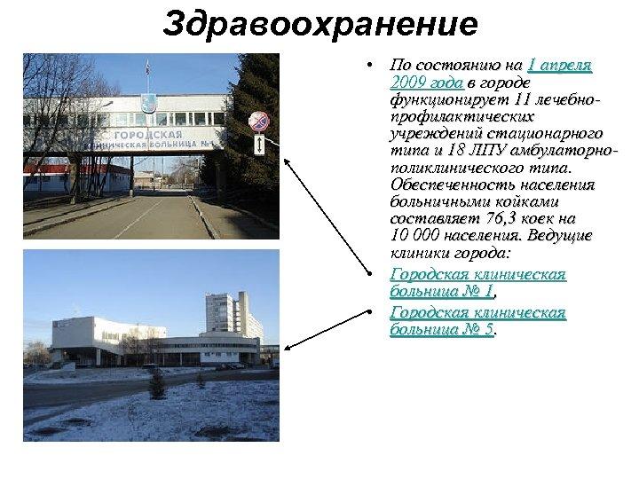 Здравоохранение • По состоянию на 1 апреля 2009 года в городе функционирует 11 лечебнопрофилактических