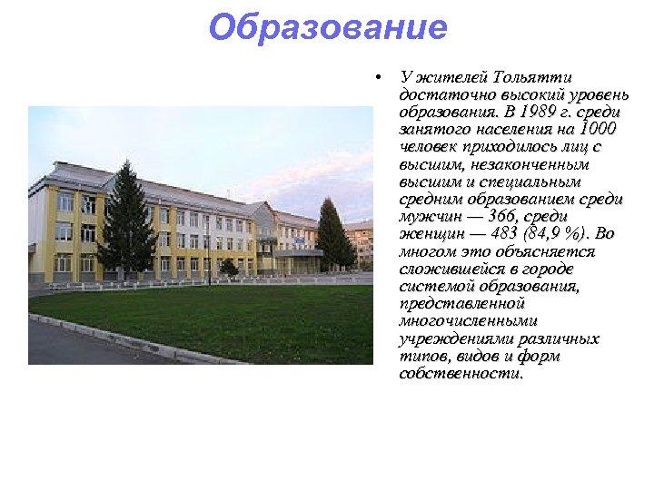 Образование • У жителей Тольятти достаточно высокий уровень образования. В 1989 г. среди занятого