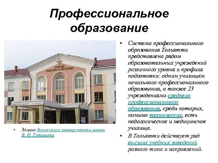 Профессиональное образование • Здание Волжского университета имени В. Н. Татищева • Система профессионального образования