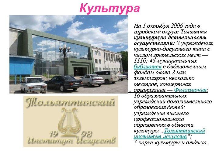 Культура • На 1 октября 2006 года в городском округе Тольятти культурную деятельность осуществляли: