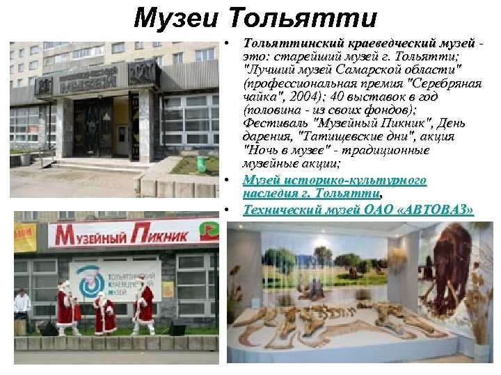 Музеи Тольятти • Тольяттинский краеведческий музей - это: старейший музей г. Тольятти;