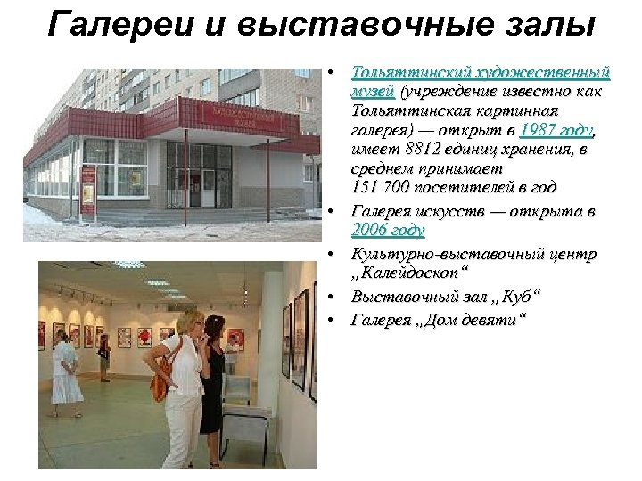 Галереи и выставочные залы • Тольяттинский художественный музей (учреждение известно как Тольяттинская картинная галерея)