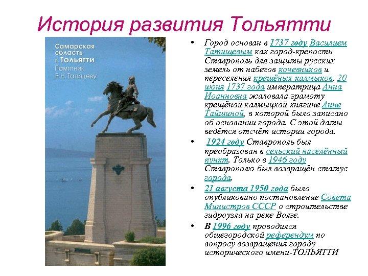 История развития Тольятти • • Город основан в 1737 году Василием Татищевым как город-крепость