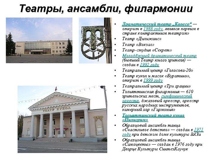 """Театры, ансамбли, филармонии • • • Драматический театр """"Колесо"""" — открыт в 1988 году,"""