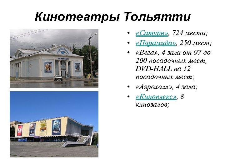 Кинотеатры Тольятти • «Сатурн» , 724 места; • «Пирамида» , 250 мест; • «Вега»
