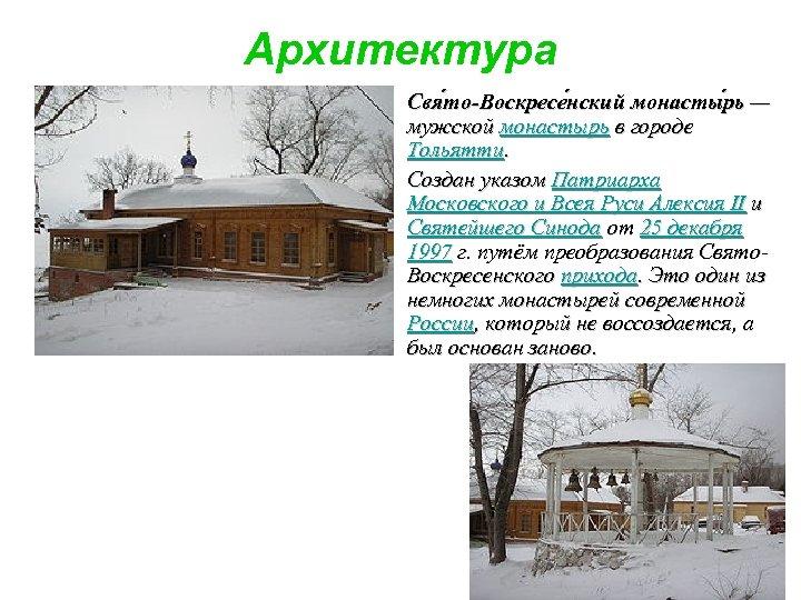 Архитектура • Свя то-Воскресе нский монасты рь — мужской монастырь в городе Тольятти. •