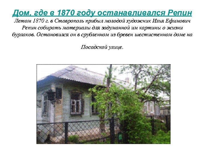 Дом, где в 1870 году останавливался Репин Летом 1870 г. в Ставрополь прибыл молодой