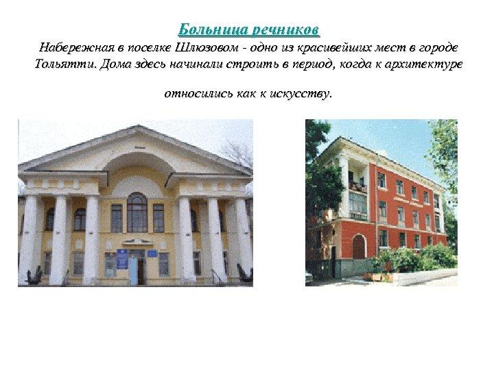 Больница речников Набережная в поселке Шлюзовом - одно из красивейших мест в городе Тольятти.