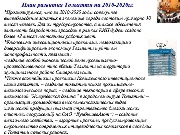 План развития Тольятти на 2010 -2020 гг. *Прогнозируется, что за 2010 -2020 годы совокупное