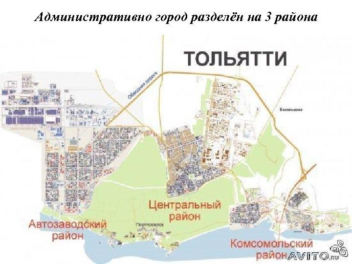 Административно город разделён на 3 района