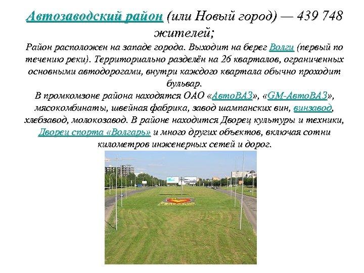 Автозаводский район (или Новый город) — 439 748 жителей; Район расположен на западе города.